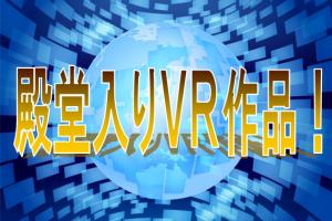 VRアダルトビデオ.com殿堂入りVR作品