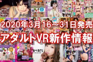 2020年3月16~31日販売新作VRAV作品情報まとめ記事