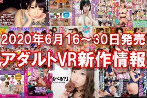 2020年6月16~30日販売新作VRAV作品情報まとめ記事